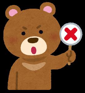 バツを持ったクマの画像