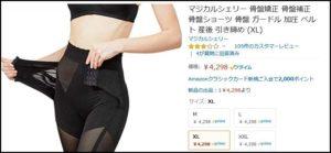 アマゾンの1着の画像