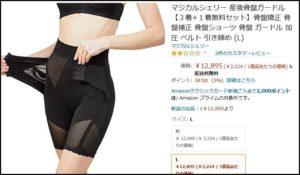 アマゾンの3着+1着の画像